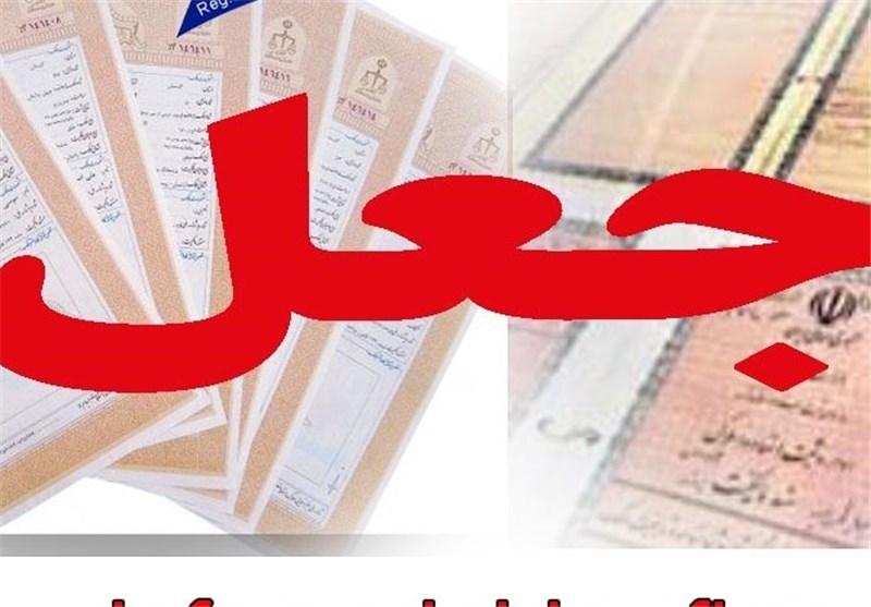 منبع: بررسی خطوط و امضاهای مشکوک یه جعل به روش مقایسه ای